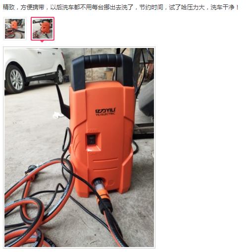 网友对亿力家用洗车机品牌在使用后的真实评价
