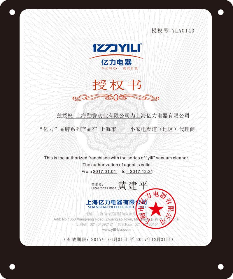 亿力洗车机代理商授权证书