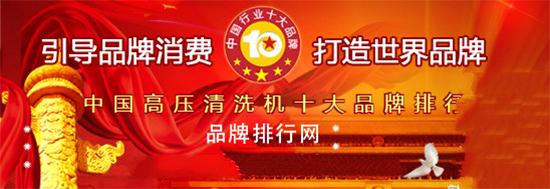 中国高压清洗机十大品牌