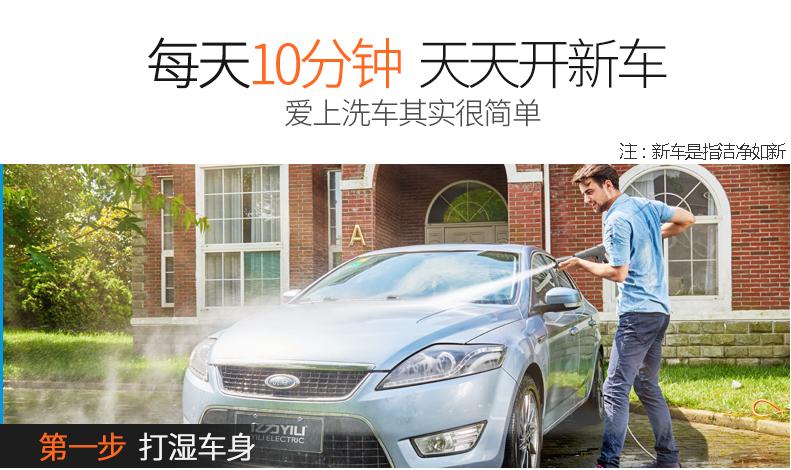 亿力洗车机洗车步骤:打湿车身