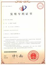 亿力发明专利证书