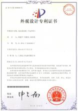 亿力外观设计专利证书