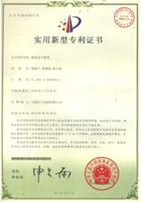 亿力新型专利证书