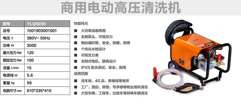 亿力商用高压洗车机YLQ9030