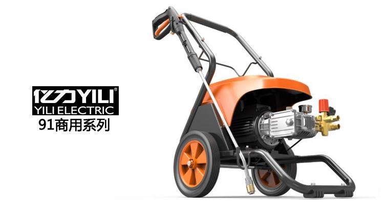 亿力91系列手推式商用感应系列高压清洗机