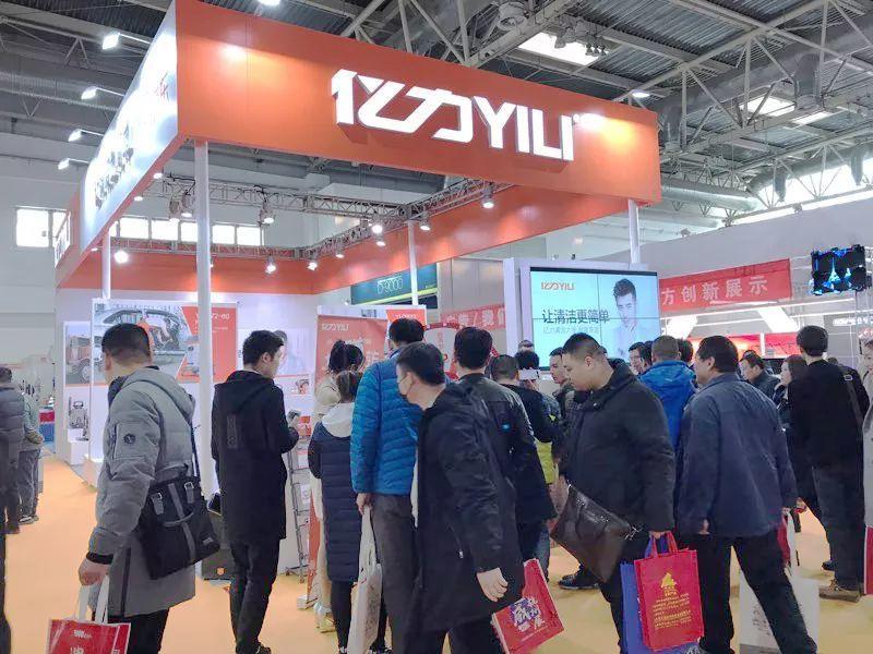 上海亿力洗车机出席第26届中国国际汽车用品展览会